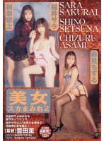 DVX-25 - 美女スカまみれ 2  - JAV目錄大全 javmenu.com