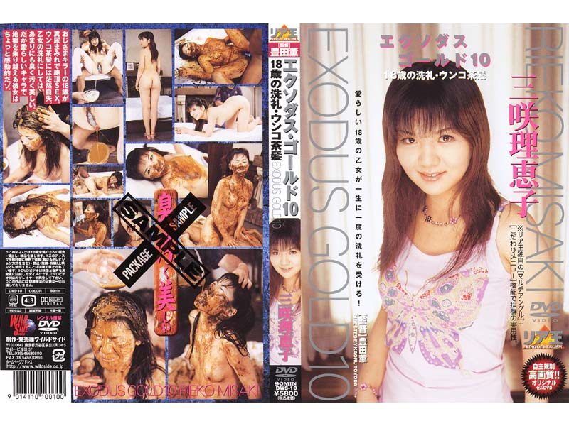 DWS-10 エクソダス ゴールド10 三咲理恵子