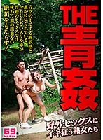 THE青姦 野外セックスにイキ狂う熟女たち