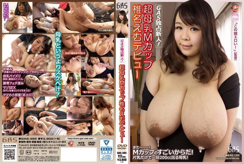 GAS-385 GAS Monopoly Rookie! Ultra Breast Milk M Cup Emu Shiina Debut