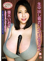 [GAS-456] Creampie Raw Footage & Fully Clothed Titty Fucking Iori Yuki