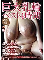 GAS-464 - 巨大乳輪ベスト4時間  - JAV目錄大全 javmenu.com