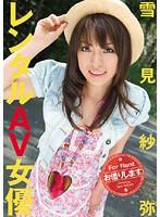 ELO-300 Yukimi Saya - Wataru Rental AV Actress Gauze