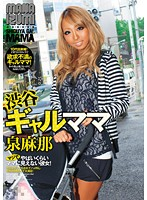 ELO-317 Izumi Mana - Shibuya Gyarumama
