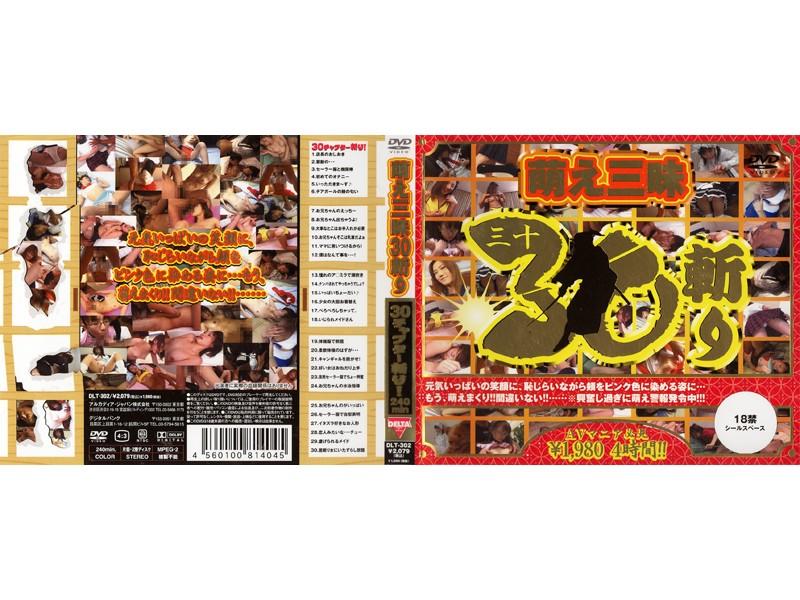 DLT-302 30 Moe Cut Zanmai (Dejitarubanku) 2005-06-17