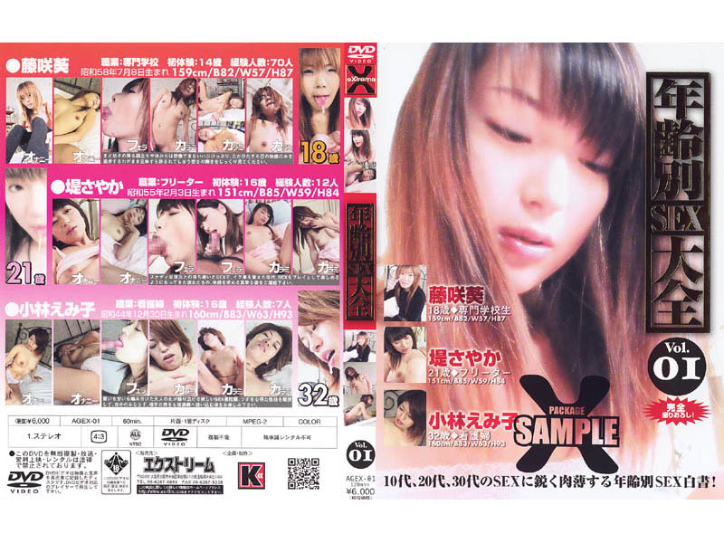 AGEX-01 Encyclopedia SEX VOL.1 By Age (Ekusutori-mu) 2002-04-22