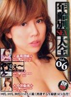 AGEX-06 - 年齢別SEX大全 VOL.6  - JAV目錄大全 javmenu.com