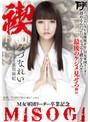 禊 MISOGI M女軍団リーダー卒業記念 みづなれい【アウトレット】