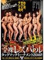 【ベストヒッツ】BIBIAN Presents 夢の全裸レズバトルタッグマッチトーナメント2016!!【アウトレット】