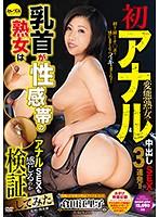 【ベストヒッツ】乳首が性感帯の熟女はアナルSEXも感じるのか検証してみた 倉田江里子【アウトレット】