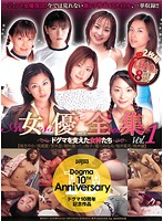 【ベストヒッツ】Dogma 10TH Anniversary 女優全集 Vol.1 ドグマを支えた女神たち【アウトレット】