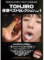 TOHJIRO 体液ベストセレクション vol.1【アウトレット】