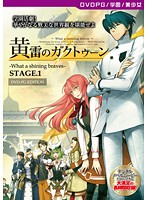 【DVD-PG】黄雷のガクトゥーン-What a shining braves- STAGE.1 [PG EDITION] (DVDPG)【2次元あうとれっと】