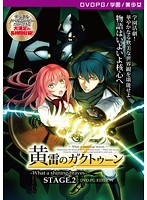 【DVD-PG】黄雷のガクトゥーン-What a shining braves- STAGE.2 [PG EDITION] (DVDPG)【2次元あうとれっと】