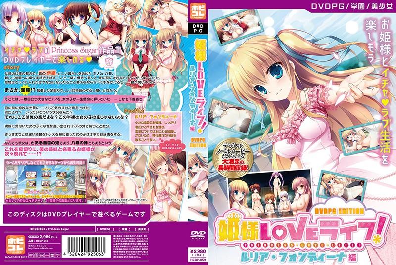 【DVD-PG】姫様LOVEライフ! ルリア・フォンディーナ 編 [PG EDITION] (DVDPG)【2次元あうとれっと】