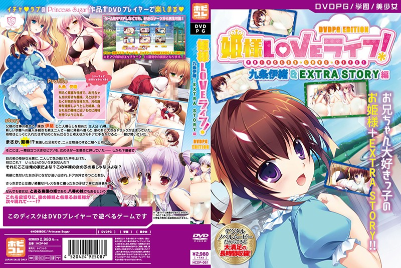 【DVD-PG】姫様LOVEライフ! 九条伊緒&EXTRA STORY 編 [PG EDITION] (DVDPG)【2次元あうとれっと】