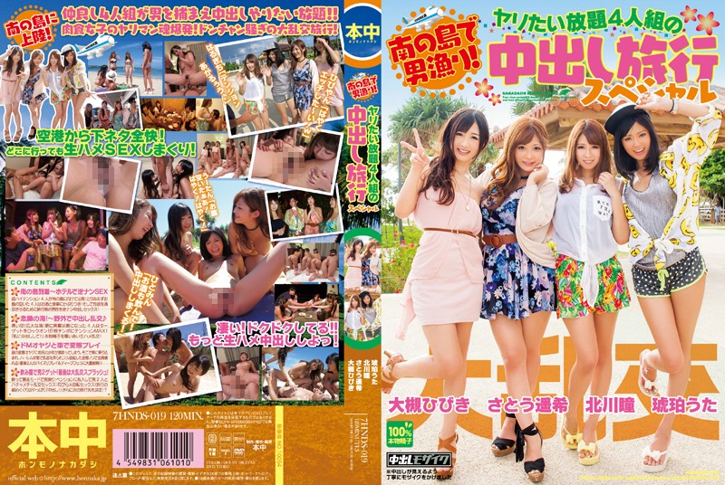 hnds019_sd