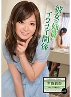 【アウトレット】彼女の姉貴とイケナイ関係 石原莉奈