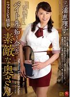 【アウトレット】バイト先で知り合った素敵な奥さん 三浦恵理子