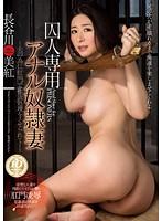 【アウトレット】囚人専用アナル奴隷妻~夫の為に肛門で性欲処理をさせられて…~ 長谷川美紅
