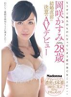 【アウトレット】岡咲かすみ28歳 結婚直前に決意のAVデビュー