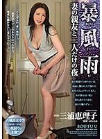 【アウトレット】暴風雨 妻の親友と二人だけの夜 三浦恵理子