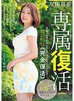 専属復活 友田真希【アウトレット】