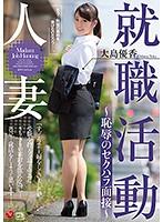 人妻就職活動~恥辱のセクハラ面接~ 大島優香【アウトレット】