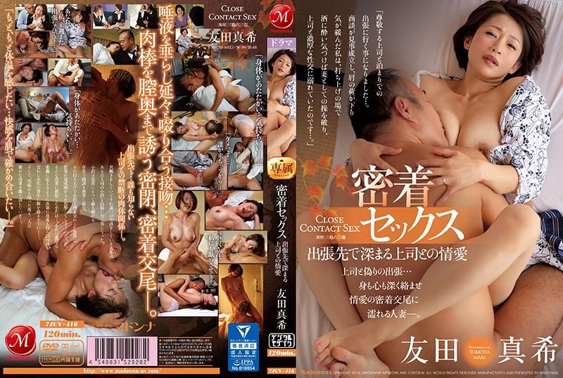 【ベストヒッツ】密着セックス 出張先で深まる上司との情愛 友田真希【アウトレット】