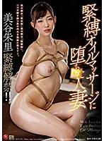 【ベストヒッツ】美谷朱里 緊縛解禁!! 緊縛オイルマッサージに堕ちた人妻