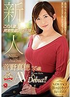 【ベストヒッツ】新人 菅野真穂 35歳 AVDebut!! この人妻、異常性欲につき危険―。【アウトレット】