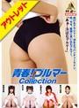 【ベストヒッツ】青春!ブルマー Collection【アウトレット】