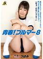 【ベストヒッツ】青春!ブルマー 8 つぼみ【アウトレット】