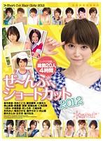 ぜ〜んぶ、ショートカット2012【アウトレット】
