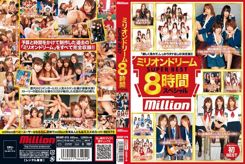 【特選アウトレット】ミリオンドリーム SUPER BEST 8時間スペシャル