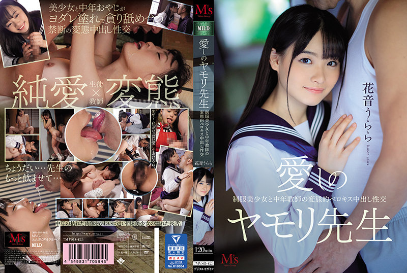 【ベストヒッツ】愛しのヤモリ先生 制服美少女と中年教師の変態的ベロキス中出し性交 花音うらら【アウトレット】