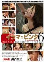 イラマ&ビンタ6【アウトレット】