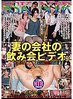 泥酔SSKNTR 妻の会社の飲み会ビデオ9 新メニュー試食会つまみ食い編