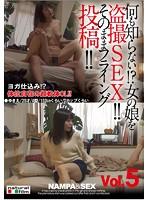 何も知らない!?女の子を盗撮SEX!!そのままフライング投稿!!vol.05【アウトレット】