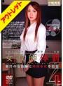 【ベストヒッツ】女教師体罰4 星川麻美【アウトレット】