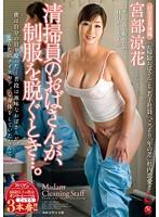 【アウトレット】清掃員のおばさんが、制服を脱ぐとき…。 宮部涼花