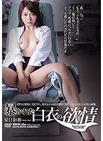 暴かれた白衣の欲情 夏目彩春【アウトレット】