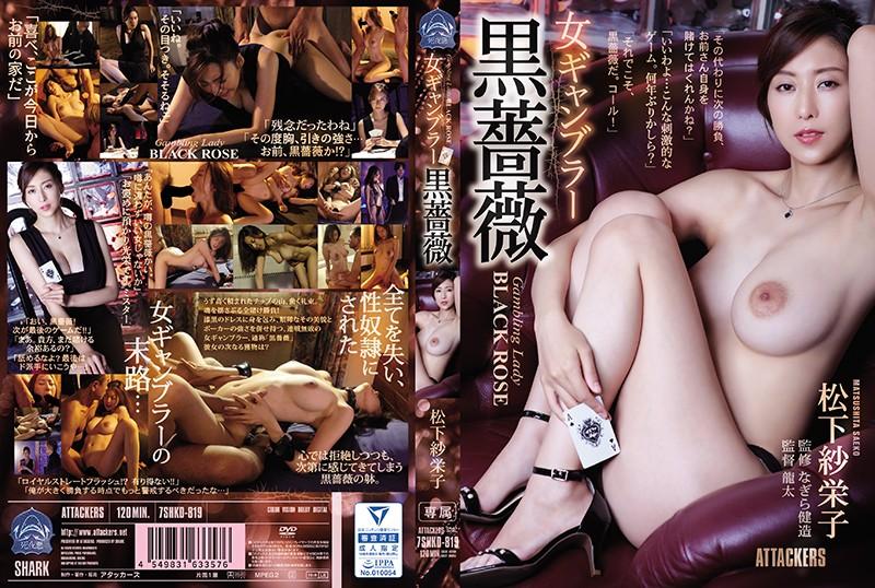 [SHKD-819] 【ベストヒッツ】女ギャンブラー 黒薔薇 松下紗栄子【アウトレット】