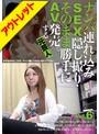 ナンパ連れ込みSEX隠し撮り・そのまま勝手にAV発売。する元芸人 Vol.6【アウトレット】