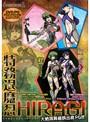 特務退魔忍 HIRAGI (DVDPG)【2次元あうとれっと】