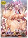 変態魔法少女×変態刑務所〜おぶいパック〜 (DVDPG)【2次元あうとれっと】