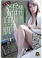 犠牲妻の濡れた白い肌 希崎ジェシカ