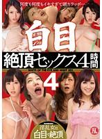 白目絶頂セックス4時間4【アウトレット】