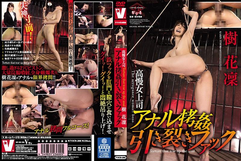 [VICD-306] 高慢女上司 アナル拷姦引き裂きファック 樹花凜【アウトレット】
