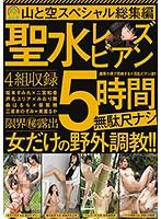 【ベストヒッツ】山と空スペシャル総集編 聖水レズビアン5時間【アウトレット】